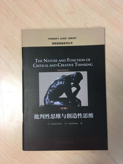 批判性思维与创造性思维(第3版)(思想者指南系列丛书) 晒单图