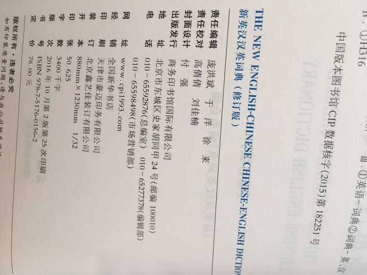 《新英汉汉英词典》商务印书馆 英语大字典 新版本英语词典英译汉 汉译英 互译英语文翻译 晒单图