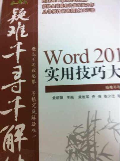 Excel疑难千寻千解丛书:Word 2010实用技巧大全 晒单图