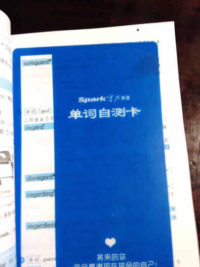 星火英语2015·新题型·大学英语六级·词汇星火式巧记速记·乱序版 晒单图