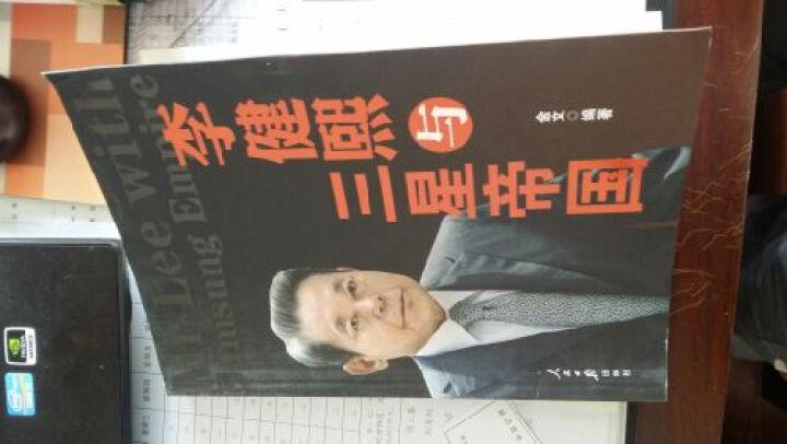 李健熙与三星帝国 晒单图