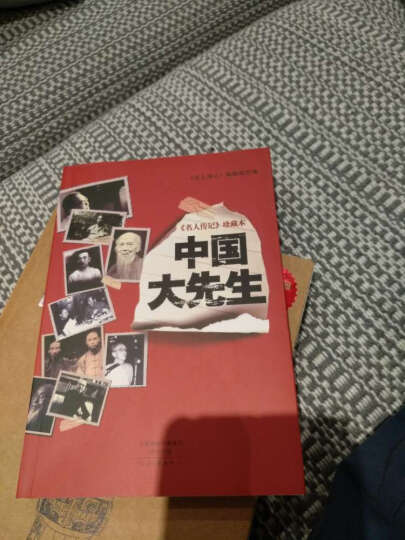 名人传记 珍藏本:中国大先生 晒单图