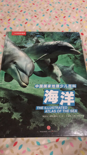 中国国家地理少儿百科 海洋 晒单图
