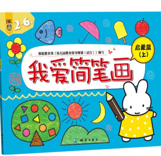 简笔画大全10000例 2-6岁幼儿涂色书学画画填色本画册大全 画画书简笔画书入门 晒单图