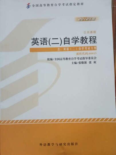 2018自考教材0015 00015英语二自学教程2012年版全国高等教育自学考试指定教材 晒单图