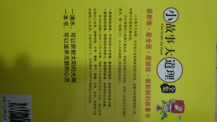 套装4册 小故事大道理全集 智慧的心灵鸡汤人生哲理成功励志书 少儿青少年成长教育课外书籍 晒单图
