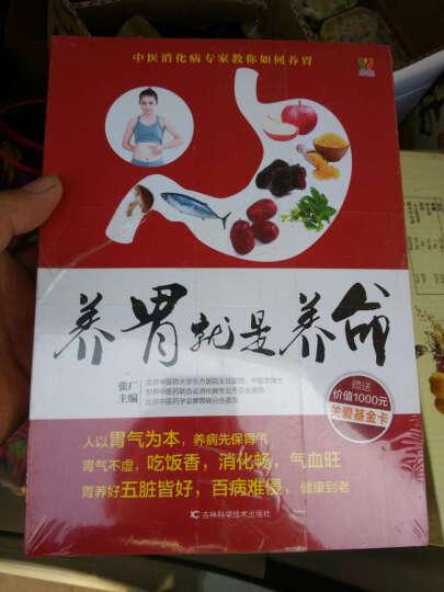 养肝就是养命+养胃就是养命(套装共2册 附价值1000元关爱基金卡) 晒单图