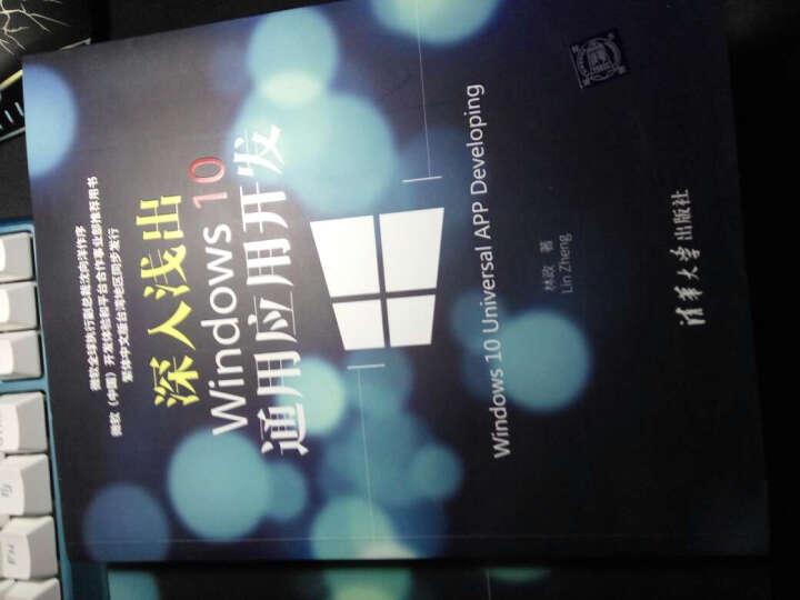 Windows 10 应用开发实战(附光盘) 晒单图