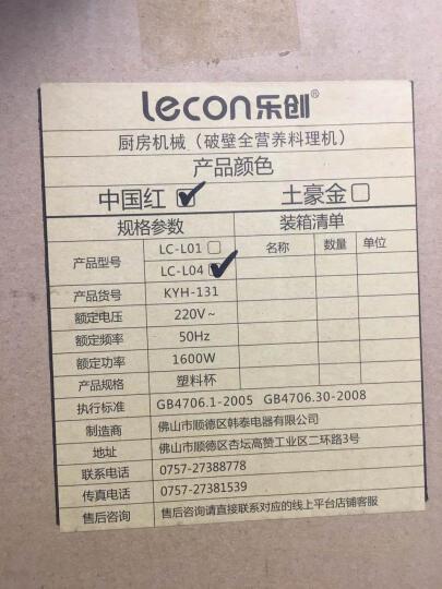 乐创(lecon)LC-L04现磨豆浆机 大容量全自动无渣2L升 商用豆浆机 晒单图