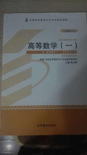 全新正版 自考教材 00020 0020 高等数学(一) 2013年版 扈志明 高等教育出版社 晒单图