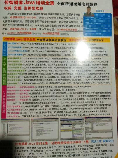 即学即会:传智播客Java培训全集全面精通视频培训教程(下集) (3DVD-ROM) 晒单图