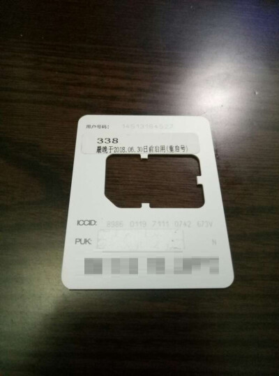 北京联通上网卡中国联通 北京 上网卡 年卡(月含10GB本地流量+600MB国内流量+5GB闲时流量) 晒单图