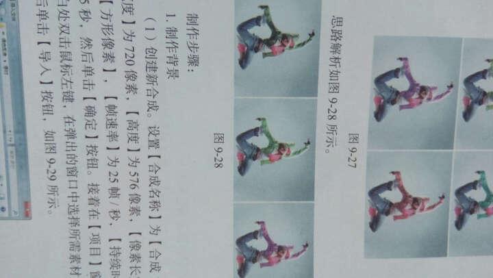 After Effects CC影视后期制作一本通(中文版) 晒单图
