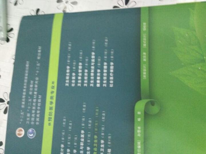 环境卫生学学习指导及习题集(供预防医学类专业用) 晒单图