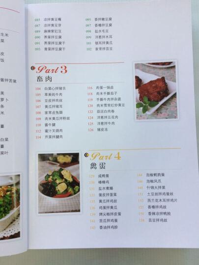 快乐厨房:我爱凉拌菜 晒单图