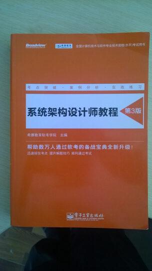 系统架构设计师教程(第3版) 晒单图