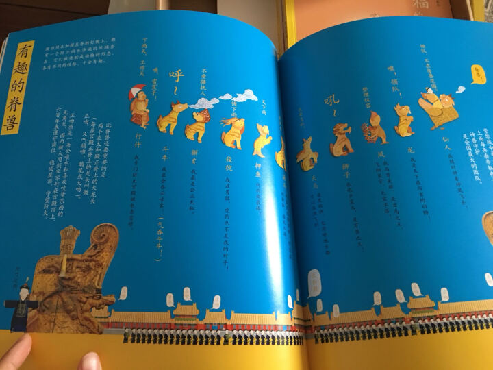我的家在紫禁城(普及版礼盒  套装共7册) 晒单图
