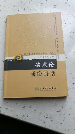 伤寒论通俗讲话-刘渡舟医书七种-第十辑 晒单图