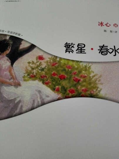 中学生读名家:繁星·春水 晒单图