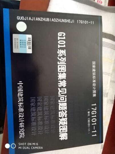 正版国标图集17G101-11(替代13G101-11)G101系列图集常见问题答疑图解 晒单图