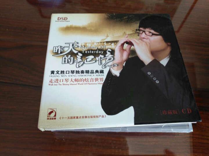 昨天的记忆:黄文胜口琴独奏精品典藏(DSD CD) 晒单图