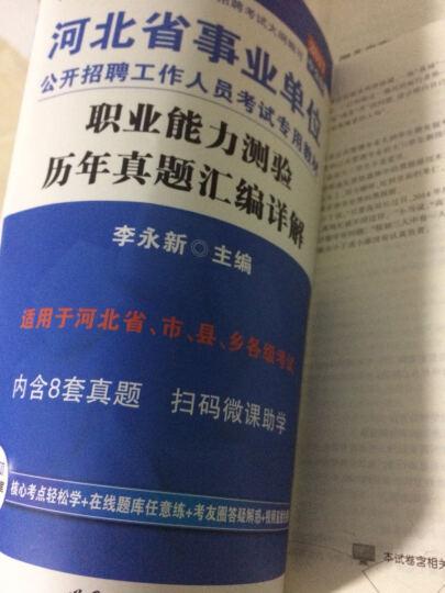 中公教育2017河北省事业单位招聘考试教材:职业能力测验+历年真题+全真模拟(套装3册) 晒单图
