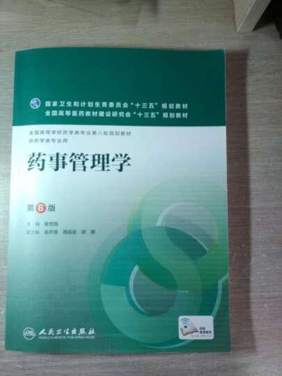 药事管理学(第6版/本科药学) 晒单图