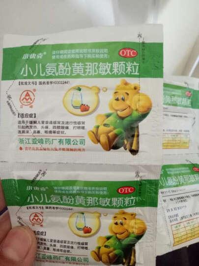小快克 小儿氨酚黄那敏颗粒10袋 1盒装 晒单图