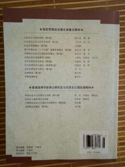 马克思主义政治经济学原理(第4版)(高校思想政治理论课重点教材) 晒单图