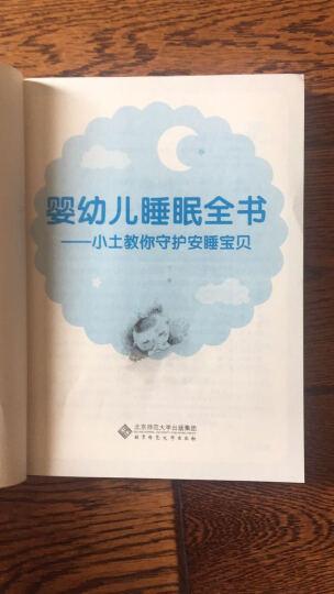婴幼儿睡眠全书:小土教你守护安睡宝贝         晒单图