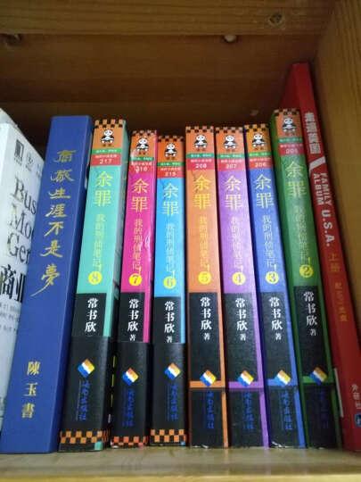 余罪全套 全集8册 1-2-3-4-5-6-7-8 常书欣 余罪小说 我的刑侦笔记 卧底 晒单图
