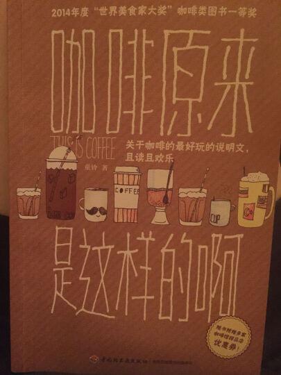咖啡原来是这样的啊 你不懂咖啡 咖啡书籍 关于咖啡的相当好玩的说明文 饮品书籍 咖啡 晒单图