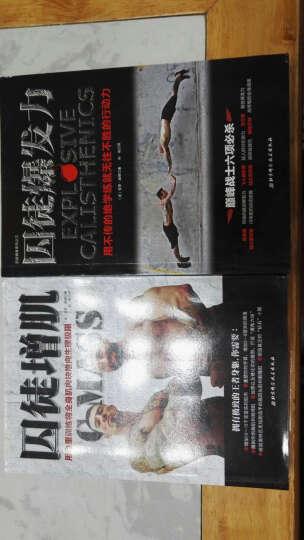 囚徒健身1+囚徒健身2+囚徒增肌+囚徒爆发力 套装 共4册 晒单图