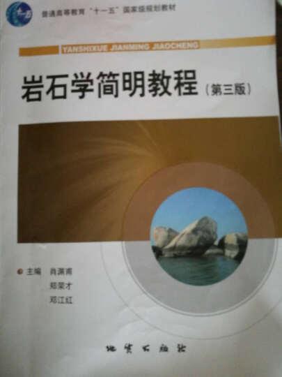 岩石学简明教程(第3版) 晒单图