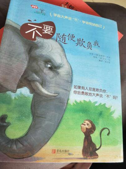 学会爱自己第2辑全4册0-3-6岁幼少儿童宝宝亲子情商安全早教绘本图书籍 自我保护安全绘本 晒单图