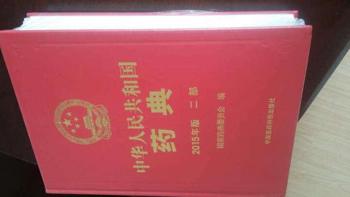 【现货】中华人民共和国药典 2015年版 四部 晒单图