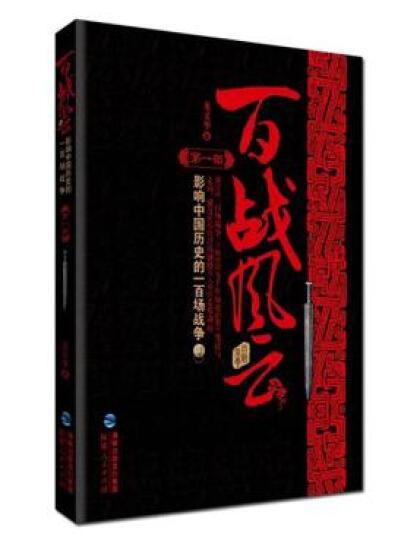 百战风云:影响中国历史的一百场战争(第1部) 晒单图
