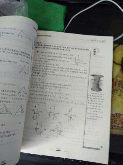 探究应用新思维:数学(八年级)(10年典藏版) 晒单图