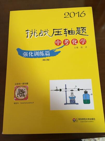 2016挑战压轴题·中考化学-强化训练篇(修订版) 晒单图