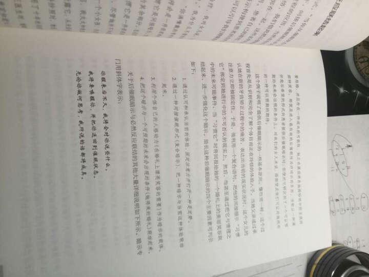 催眠疗法:探索性案例集锦(万千心理) 晒单图