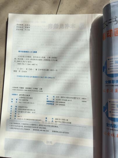 曲一线官方正品 2018版 初二/八年级上 语文 苏教版SJ 5年中考3年初中同步 晒单图