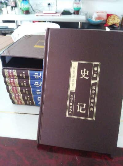 包邮精装国学馆 史记全本6册 文白对照 司马迁中国通史历史知识读物 上下五千年历史故事 晒单图
