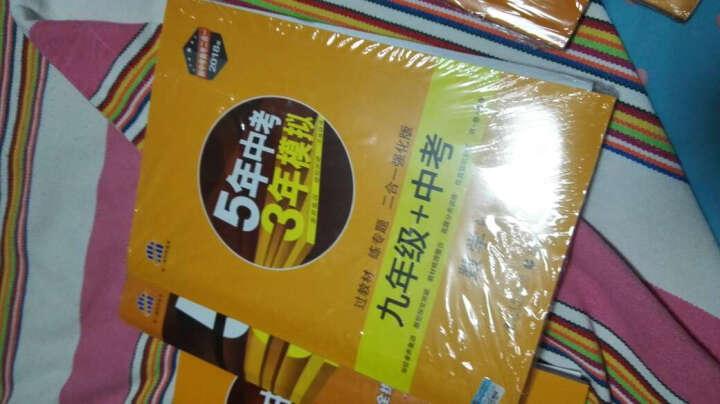 曲一线科学备考·5年中考3年模拟:初中语文(九年级 下册 RJ 全练版 初中同步课堂必备) 晒单图