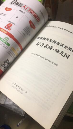中公版·2017国家教师资格考试专用教材:综合素质幼儿园 晒单图