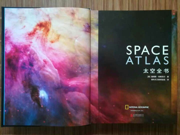 地球与太空:美国宇航局NASA珍贵摄影集 晒单图