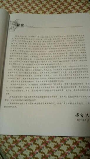 中华人民共和国药典(2015年版 一部) 晒单图