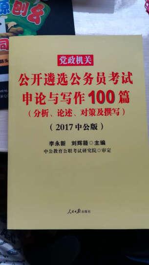 中公教育2017党政机关遴选公务员考试:案例分析300例(阅读、分析、破题及解答) 晒单图