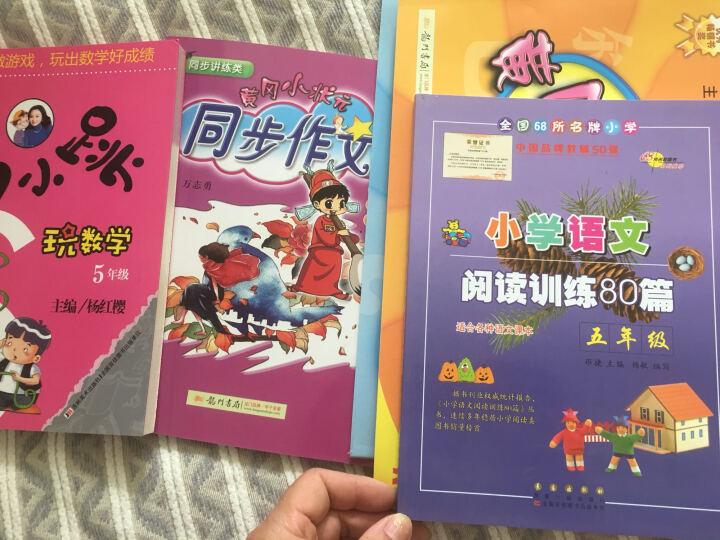 2017春黄冈小状元同步字帖 五年级(下)R人教版 晒单图