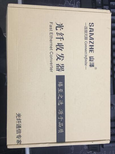 山泽(SAMZHE)百兆光纤收发器单模单纤网线电信级转换器 SC接口 接收端发射端外置电源25KM 一对装 SZ-F1300D 晒单图