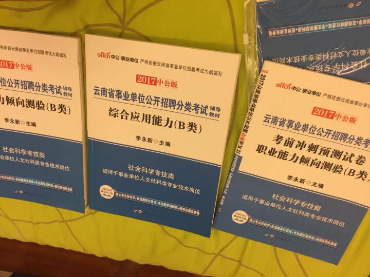 中公版·2017云南省事业单位公开招聘分类考试辅导教材:考前冲刺预测试卷职业能力倾向测验(B类) 晒单图